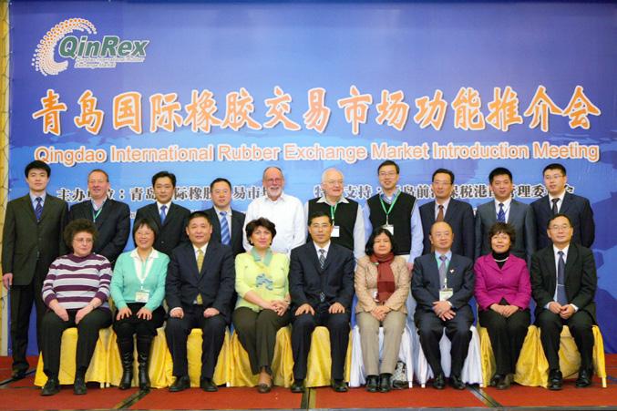国际橡胶组织,中国橡胶工业协会,青岛保税港区,青岛国际橡胶交易市场